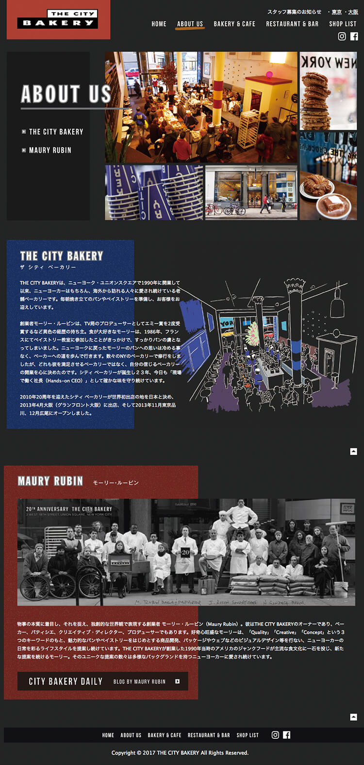 THE CITY BAKERY WEB SITEのデザイン