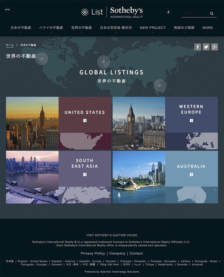 List Sotheby'sのデザイン