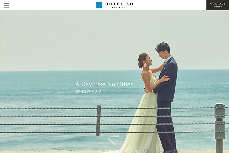 HOTEL AO KAMAKURA WEB SITEのデザイン