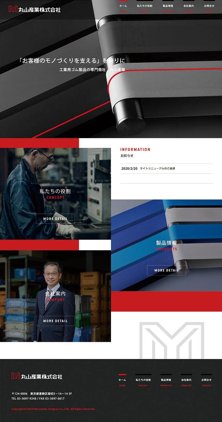 ウェブサイトリニューアルのデザイン