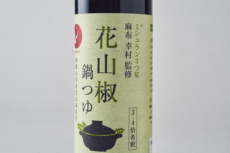 花山椒鍋つゆのデザイン